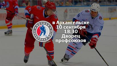 Проект «Ночная хоккейная лига» реализуется при поддержке Президента РФ Владимира Путина
