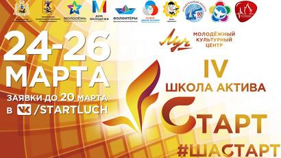 Школа актива посвящена празднованию 80-летия Архангельской области и проведению в России XIX всемирного фестиваля молодёжи и студентов.