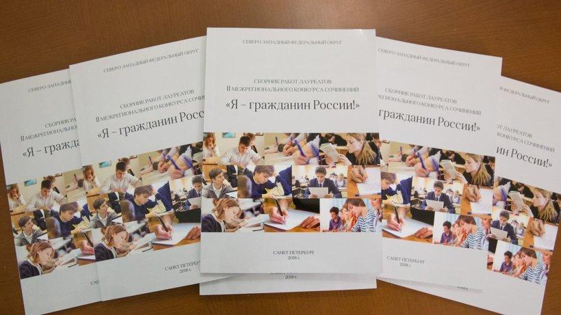 Межрегиональный конкурс сочинений «Я – гражданин России!» состоится на территории Северо-Западного федерального округа третий раз