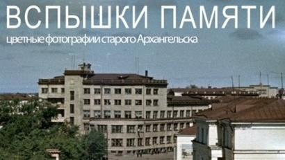 Посетители смогут стать соавтором уникальной фотолетописи Архангельска