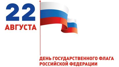 Праздничные мероприятия в столице Поморья пройдут с 22 по 24 августа