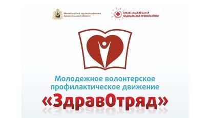 Волонтёры «ЗдравОтряда» оказывают неоценимую помощь в распространении знаний о здоровом образе жизни