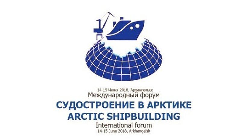 Форум  «Судостроение в Арктике» посвящён 325-летию с начала регулярного государственного судостроения в России