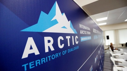 Международный арктический форум – площадка для дискуссии по актуальным проблемам устойчивого роста Арктического региона