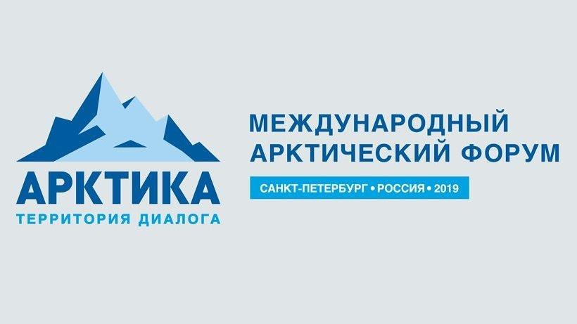 В рамках Международного арктического форума – 2019 состоялся Молодежный день