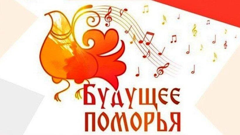 Фестиваль «Будущее Поморья» проводится в регионе впервые и посвящён 80-летию образования Архангельской области.