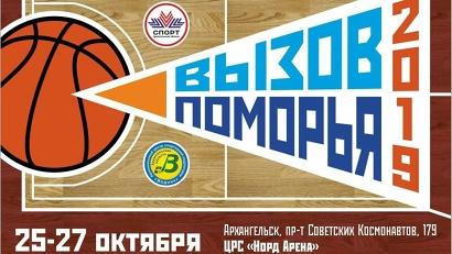 На фестиваль единоборств, баскетбольный турнир и спартакиаду школьников вход свободный