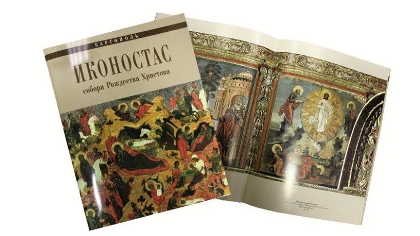Издание выпущено к столетию Каргопольского музея
