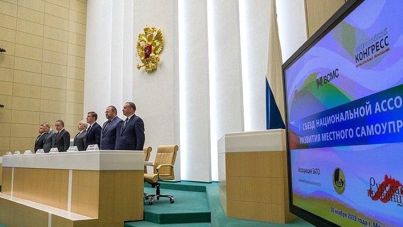 В Москве состоялся съезд Национальной ассоциации развития местного самоуправления