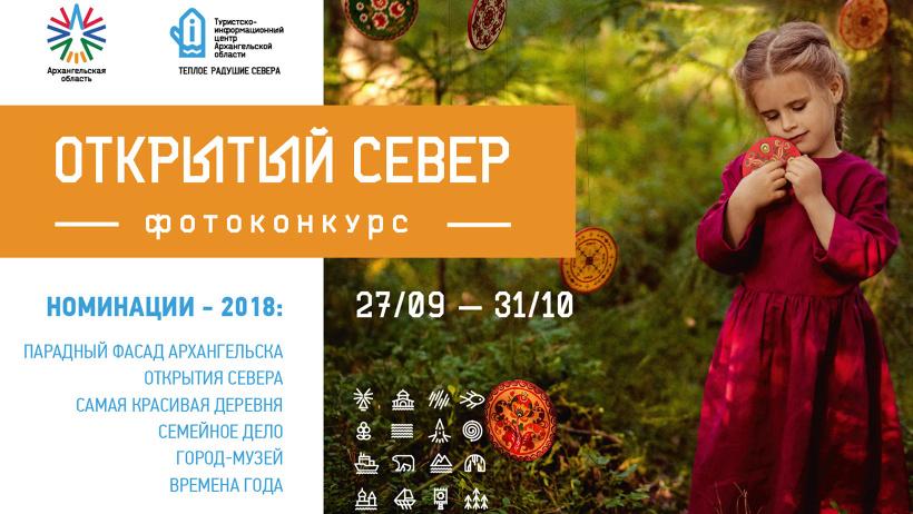 Работы на конкурс принимаются до 31 октября