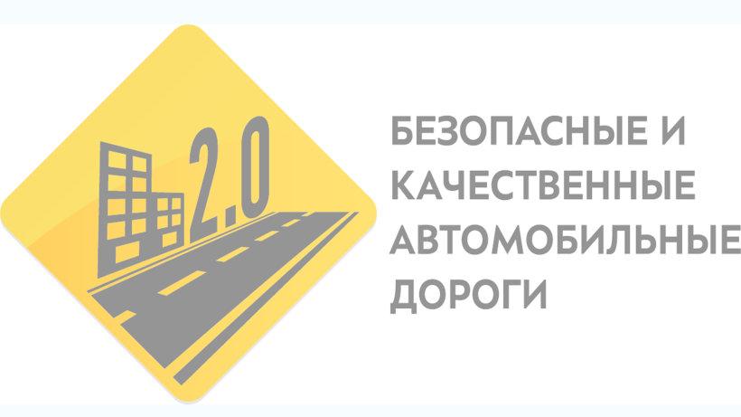 15 марта состоится пресс-конференция, посвященная началу реализации в Поморье национального проекта «Безопасные и качественные автомобильные дороги»