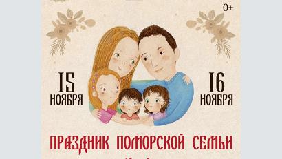 Поморским семьям вместе веселей!