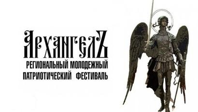 Фестиваль пройдет в столице Поморья с 21 по 24 ноября