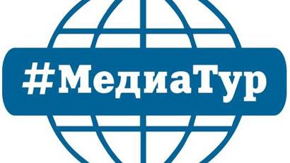 Итоги конкурса «МедиаТур» будут подведены в марте 2019 года