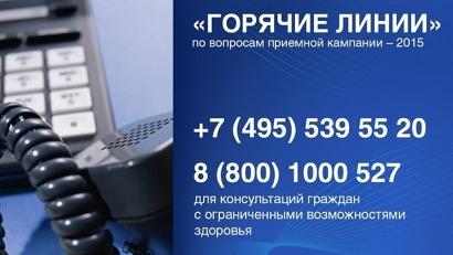 Инфографика предоставлена пресс-службой Минобрнауки РФ