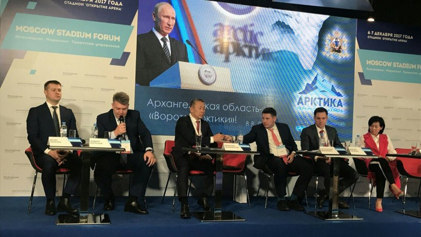 Международный форум «Moscow Stadium Forum» прошёл в Москве 6-7 декабря 2017 года