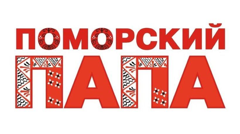Участвовать в конкурсе могут все желающие семьи из Архангельской области