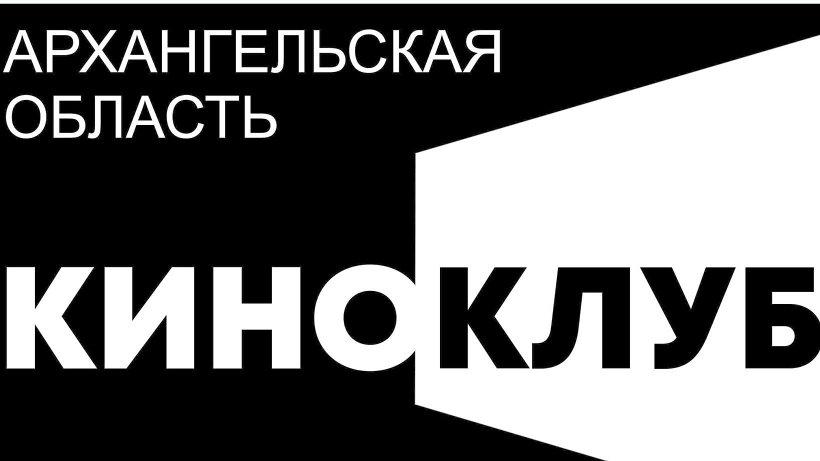 Основной семинар учебного курса по организации региональных киноклубов пройдёт 6 и 7 декабря
