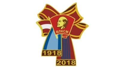 Конференция – часть большого плана проведения мероприятий, посвящённых 100-летию ВЛКСМ