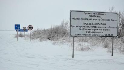 Фото пресс-службы дорожного агентства «Архангельскавтодор»