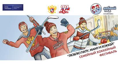 Фестиваль приурочен к 70-летию отечественного хоккея.