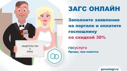 Подать заявление в ЗАГС можно через Единый портал государственных услуг