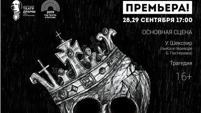 28 сентября в 17 часов зрители увидят спектакль Андрея Тимошенко «Гамлет»