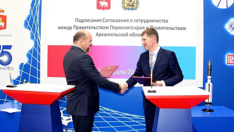 Соглашение между Архангельской областью и Пермским краем заключается впервые и утверждает план совместных действий на ближайшие пять лет