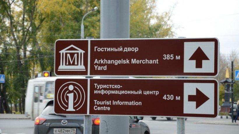 Фото с сайта туристско-информационного центра Архангельской области
