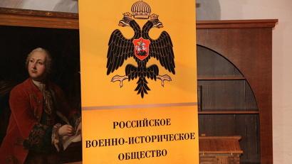 Общее собрание регионального отделения «Российского военно-исторического общества» состоялось в Гостиных дворах
