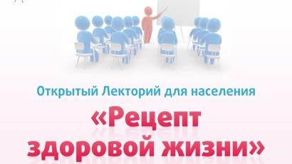 Записаться на лекторий можно по телефону 8 (8182) 21-30-36 или по электронной почте formylazd@mail.ru