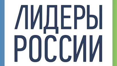 Лидеры России – конкурс лучших управленцев нашей страны