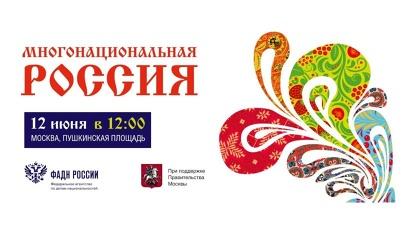 Фестиваль организован Федеральным агентством по делам национальностей при поддержке Правительства Москвы