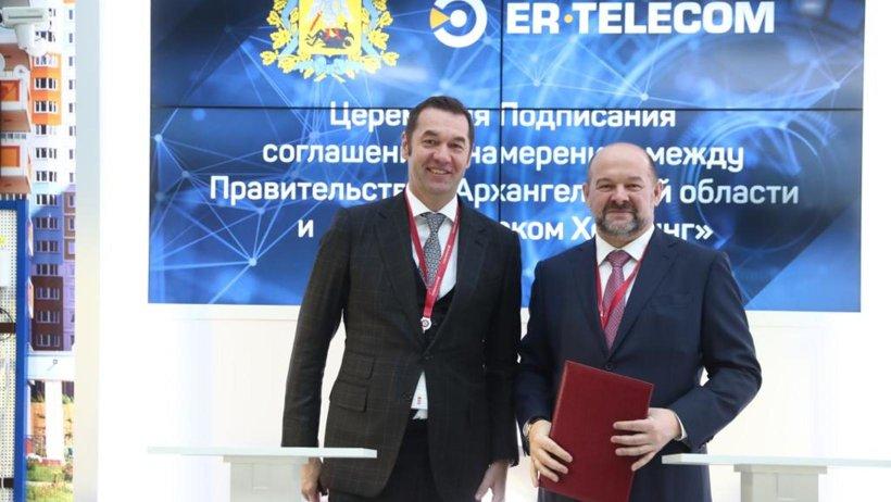Соглашение подписано губернатором Архангельской области Игорем Орловым и президентом АО «Эр-Телеком Холдинг» Андреем Кузяевым