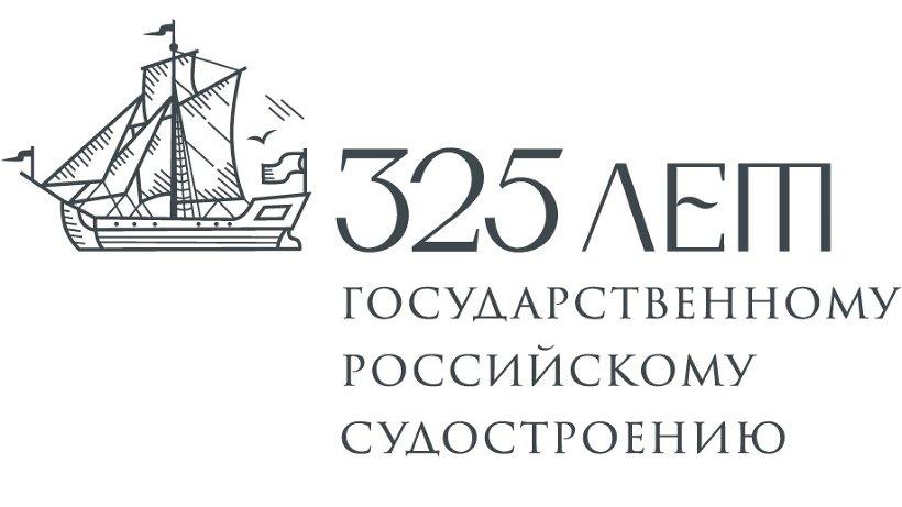 Юбилей государственного судостроения в России будет отмечаться впервые