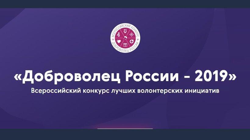 Заявки на конкурс «Доброволец России» принимаются до 16 июня