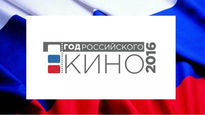 «Ночь кино» будет приурочена к ежегодному празднованию Дня российского кино 27 августа