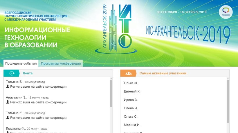 Мероприятие проходит на специально созданной для этого площадке – на сайте по адресу: ito2019.onedu.ru
