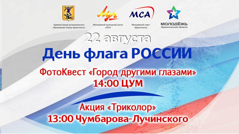 Фотоквест «Город другими глазами» посвящен Дню Государственного флага РФ