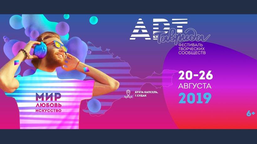 Молодых и творческих жителей Поморья приглашают провести неделю каникул в арт-кварталах на берегу Черного моря