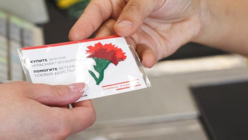 С 1 мая по 22 июня благотворительный фонд «Память поколений» проводит патриотическую акцию «Красная гвоздика»