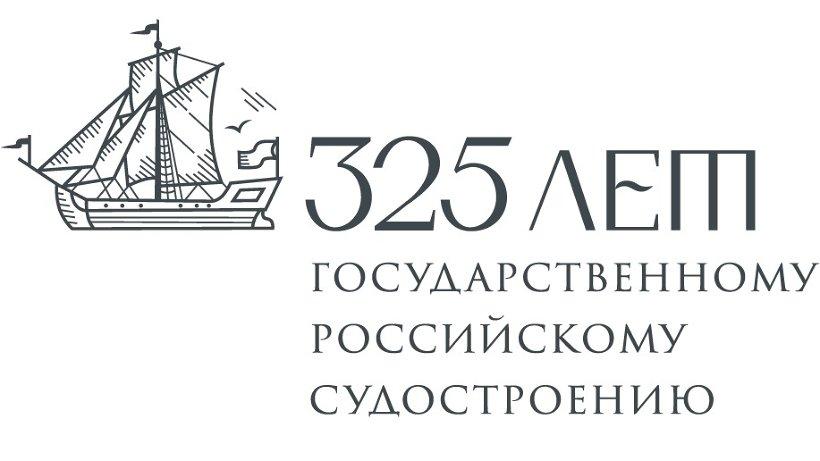 VII Международный форум «Во славу Флота и Отечества!» посвящён 325-летию начала государственного регулярного судостроения в России