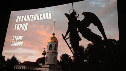 В Архангельске презентовали новый фильм об истории Поморья