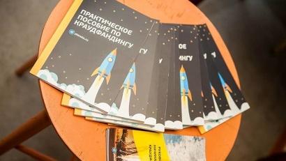 Открытая лекция по краудфандингу в Архангельске состоится 10 ноября в 17:00 в Доме молодёжи