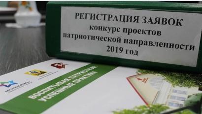 Центр «Патриот» завершил прием заявок на участие в областном конкурсе проектов патриотической направленности
