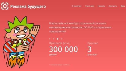 Конкурс «Реклама будущего» проводится с использованием гранта Президента Российской Федерации на развитие гражданского общества