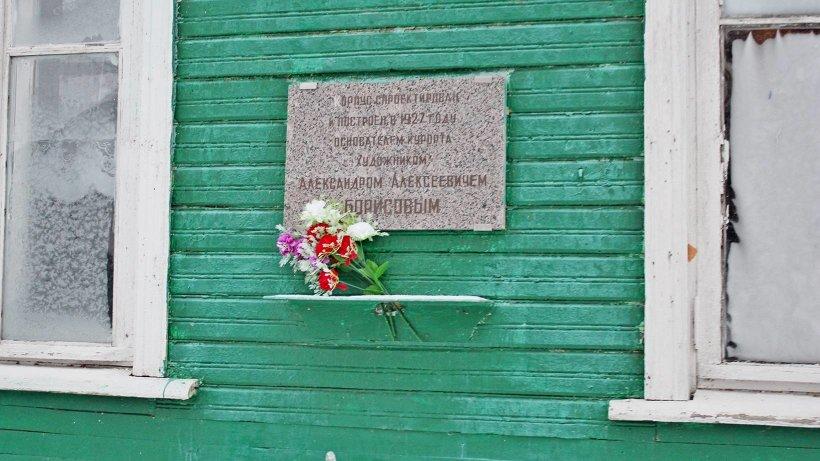 Мемориальная доска на одном из корпусов курорта «Солониха»