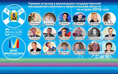 За премию Губернатора в области молодежной политики поборются 18 кандидатов...