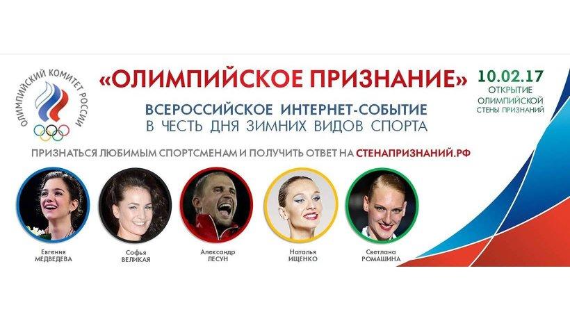 Сахалинцев приглашают присоединиться кВсероссийской акции «Олимпийское признание»