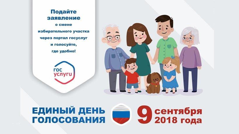 9 сентября состоятся выборы депутатов Архангельского областного Собрания депутатов седьмого созыва